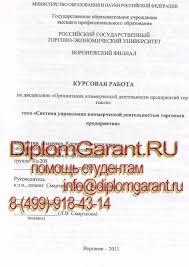 Учебная дисциплина Организация коммерческой деятельности  организация коммерческой деятельности предприятий торговли курсовая работа