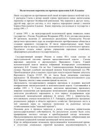 Реферат на тему Внутренняя политика Российской Федерации  Высшие органы власти Российской Федерации