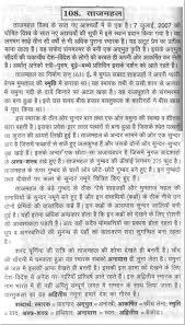 essay on taj mahal in marathi language < college paper academic essay on taj mahal in marathi language