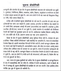 essay about information technology write an essay on information essay on the ldquoinformation technologyrdquo in hindi