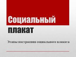 Презентация на тему ПЛАКАТ Палкина Ирина выпуск лето г  Социальный плакат Этапы построения социального плаката