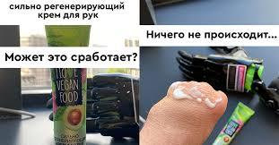 <b>Сильно регенерирующий крем</b> для рук не работает, проверил на ...