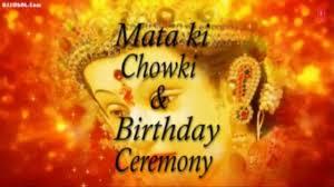 Mata Ki Chowki Invitation Matter For Birthday Invitation By Www