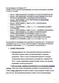 Курсовая работа по предмету Основания и фундаменты на заказ Основания и фундаменты курсовая в МТИ