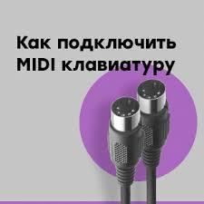 Как подключить миди клавиатуру - подключение <b>MIDI</b> клавиатуры ...
