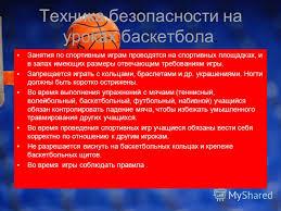 Техника безопасности по баскетболу реферат Бесплатное хранилище  Типичные ошибки начинающих баскетболистов траектория полета мяча излишне поло