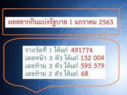 Fan Sanook - #ตรวจหวย #หวย ผลสลากกินแบ่งรัฐบาล 17 มกราคม...