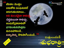 Heart Touching Good Night Quotes In Telugu 657 Quotes Garden