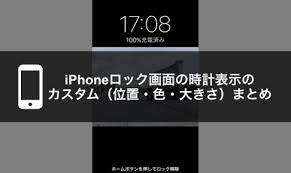 Iphone 時計 色