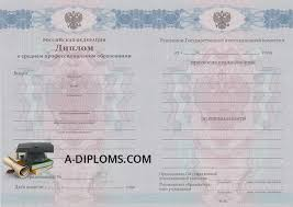 Купить диплом в Казани цены продажа дипломов в Казани a  Диплом колледжа в Казани 2011 2013 гг