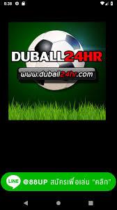 ดูบอลออนไลน์ฟรี for Android - APK Download