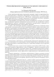 Основы формирования и развития системы правового мониторинга в МЧС  Показать еще