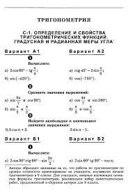 Самостоятельные и контрольные работы по алгебре класс Ершова  Номер № страницы