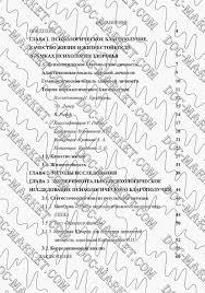 Дипломная работа психологическое благополучие личности диплом  дипломная работа по психологии личности