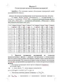 Контрольная работа по Статистике Вариант Контрольные работы  Контрольная работа по Статистике Вариант 9 18 05 15