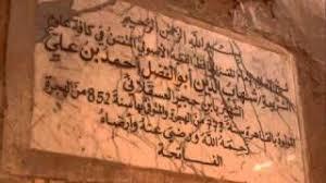 'l Ibn 'amid Al Wikivisually Abu fadl fHwqB8fnv
