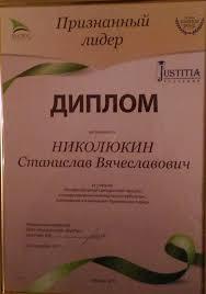 Диплома в номинации Признанный лидер  Вручение Диплома в номинации Признанный лидер