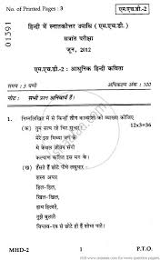 adhunik hindi kavita humanities hindi masters  adhunik hindi kavita 2012 humanities hindi masters university exam indira gandhi