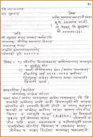 Format Of Complaint Letter In Hindi Granitestateartsmarket Com