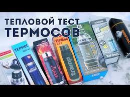 """Лучший Металлический <b>Термос</b> """"<b>Арктика</b>"""" (Серия 105) - Видео ..."""