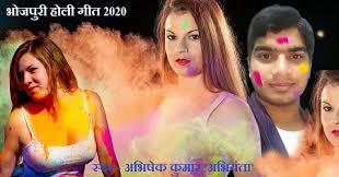 new holi song 2020