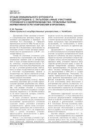 Отзыв официального оппонента о диссертации В С Латыпова Иные  Показать еще