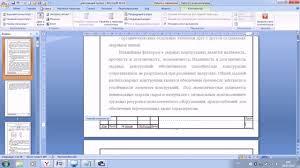 вставляем рамку и нумерацию в вордовский документ  вставляем рамку и нумерацию в вордовский документ