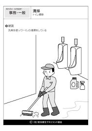 清掃 トイレ掃除事務危険予知訓練kyt無料イラストシート集