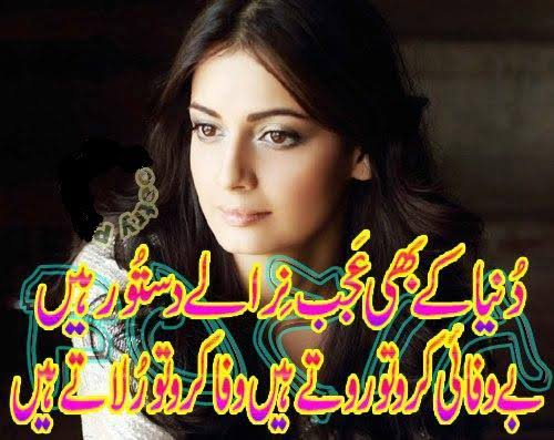 urdu shayari love messages
