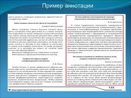 Особенности научного стиля Пример аннотации 34