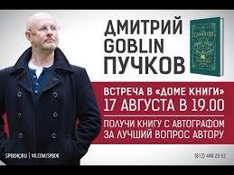 """<b>Презентация</b> книги """"Самогон"""" <b>Дмитрия Goblin Пучкова</b> - YouTube"""