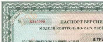 Форма заполнения заявления о регистрации контрольно кассовой  Номер паспорта контрольно кассовой техники 7 красных цифр в левом верхнем углу см № Паспорта версии ККМ лист формат А4 см образец в всплывающем окне