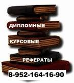 Написание рефератов дипломов курсовых в Омске сравнить цены и  Дипломные и курсовые работы без посредников