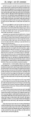 essay on fashion and youth in hindi a rebel out a cause essay on stress