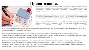 Плюсы и минусы приватизации предприятий Новости события факты  плюсы и минусы приватизации предприятий зрителей плавно