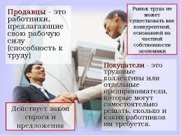 КУРСОВАЯ РАБОТА на тему Мировой рынок труда Выполнила студентка  Слайд 4