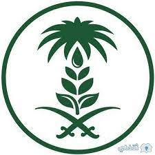 شاهد رابط تسجيل وظائف hr.mewa.gov.sa وزارة البيئة والمياه والزراعة بالمملكة  بالرقم المدني 2021 - الدمبل نيوز