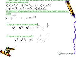 Презентация на тему используя формулы сокращенного умножения  1 1 используя формулы сокращенного умножения