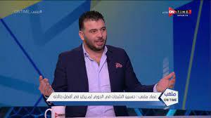 ملعب ONTime - عماد متعب: كنت أتمني أن يخوض الأهلي لقاء بايرن بطريقة 4/3/3 -  YouTube
