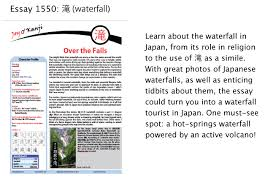 essay on 滝 waterfall is now up joy o kanji essay on 滝 waterfall is now up