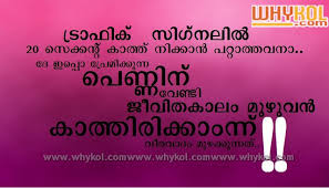 Malayalam Images Of Waiting Lover