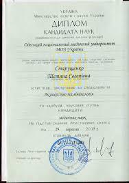 Сайт Доктора Старущенко Официальный сайт доктора Старущенко  Диплом кандидата наук