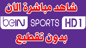 Image result for ‫مشاهدة قناة بي ان سبورت 1 لايف مجانا beIN Sports HD1 live -‬‎