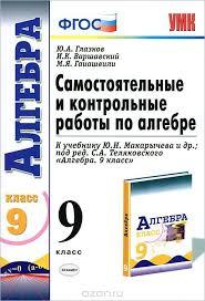 Самостоятельные и контрольные работы по алгебре класс Купить  Самостоятельные и контрольные работы по алгебре 9 класс Купить школьный учебник в книжном интернет магазине ru 978 5 377 05688 1