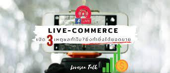 Live-Commerce