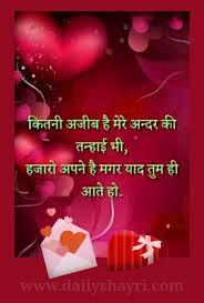 hindi shayari love shayari love es
