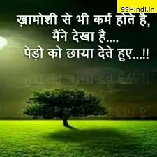 Good Morning Quotes For Facebook Best of Latest Good Morning Quotes For Whatsapp Facebook In Hindi