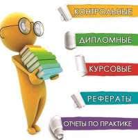 Курсовые Работы в Павлодарская область kz Курсовой работы на заказ