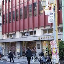 大 東京 信用 組合