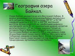 Презентация на тему Байкал Байкал озеро тектонического  3 География